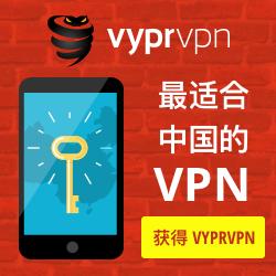 VyprVPN帮助自由互联网